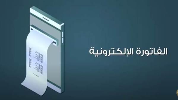 الضرائب تصدر قرارا بإلزام 2300 شركة بالفاتورة الإلكترونية من منتصف مايو